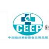 2017上海国际临床检验设备及用品展览会