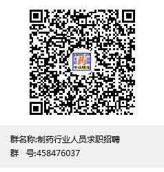 制药行业人员求职招聘群(458476037)
