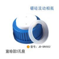 流动相盖 试剂瓶盖 四氟盖 高效液相色谱盖 溶剂瓶盖